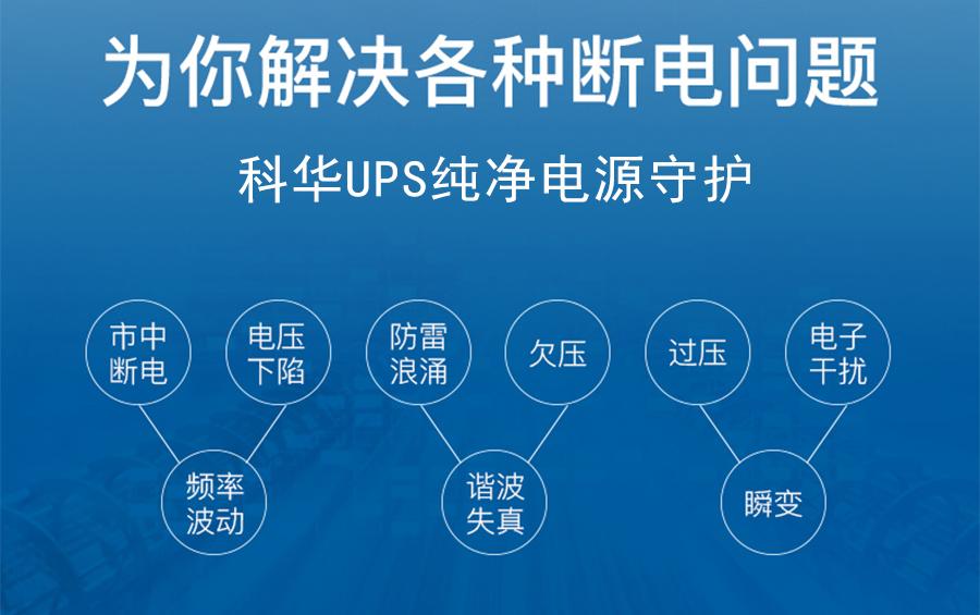 杭州科华UPS
