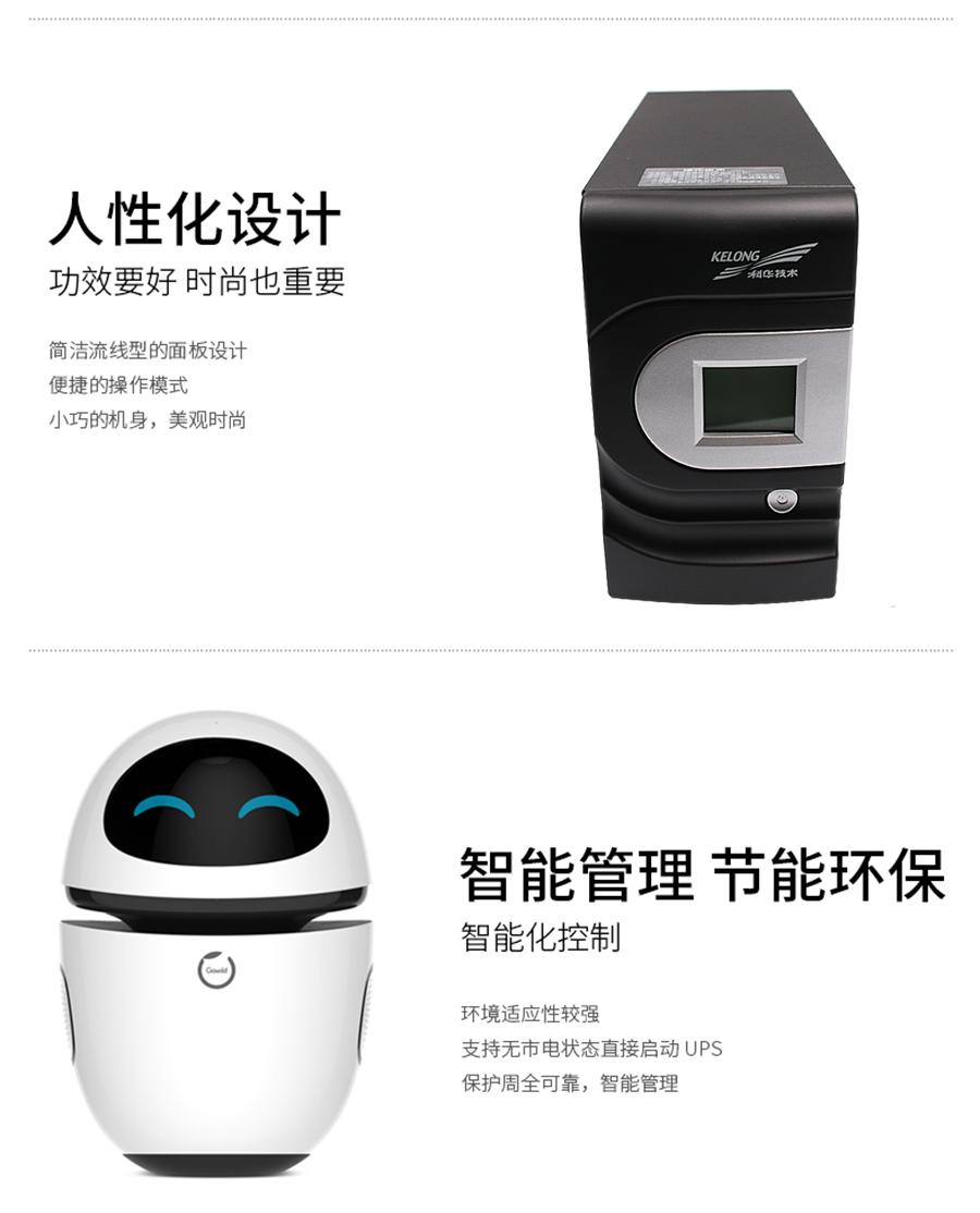 杭州科华UPS产品介绍