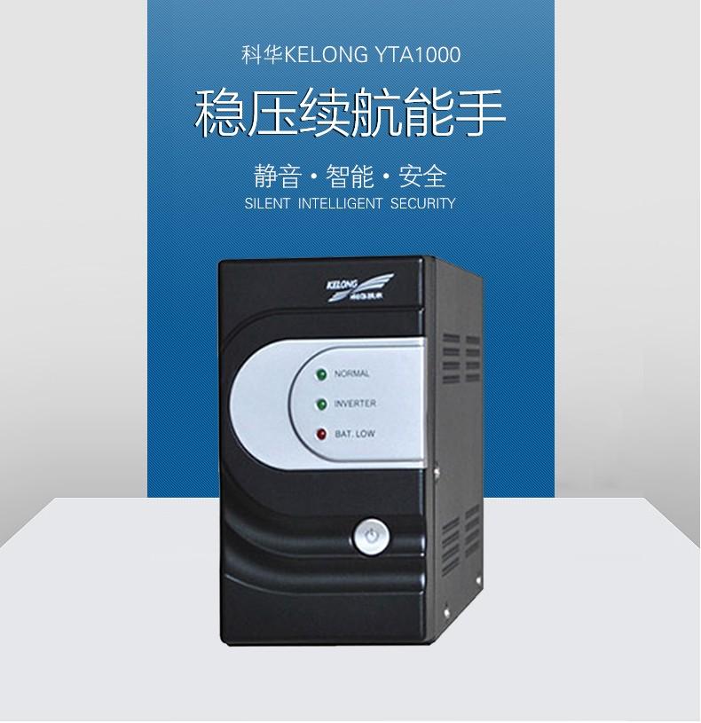 科华YTA1000