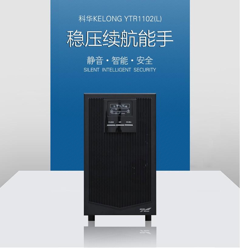 科华UPSYTR1103L参数