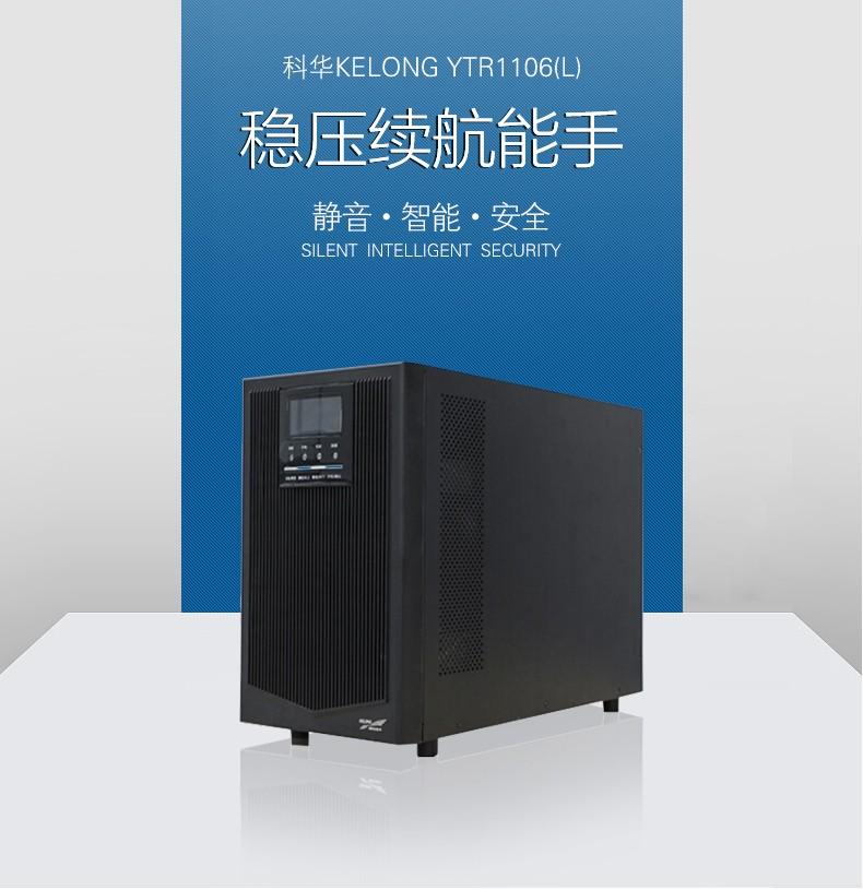 科华YTR1106