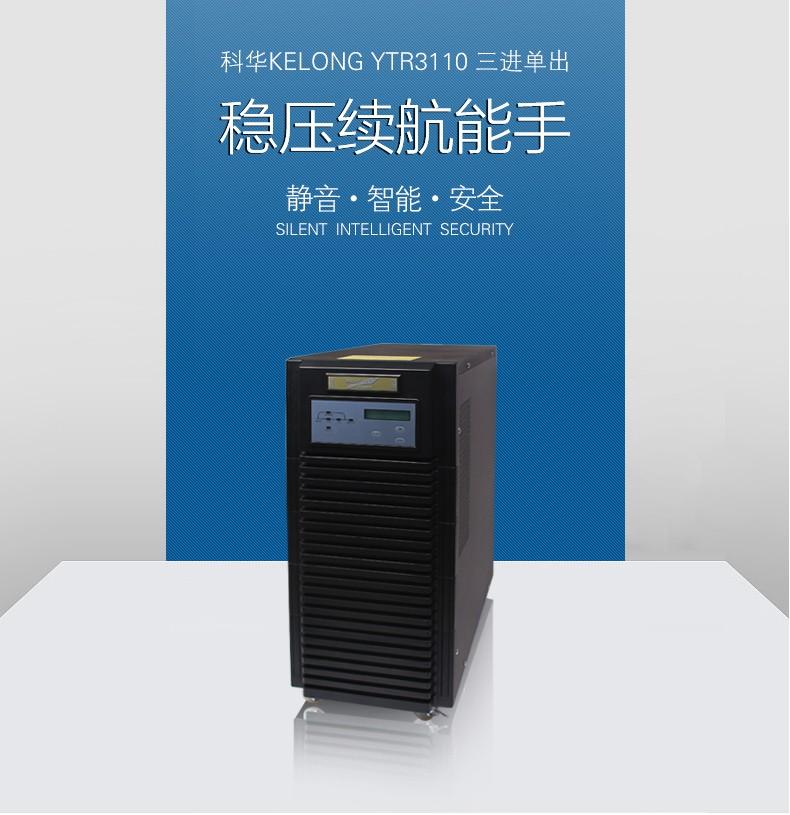 科华YTR3110