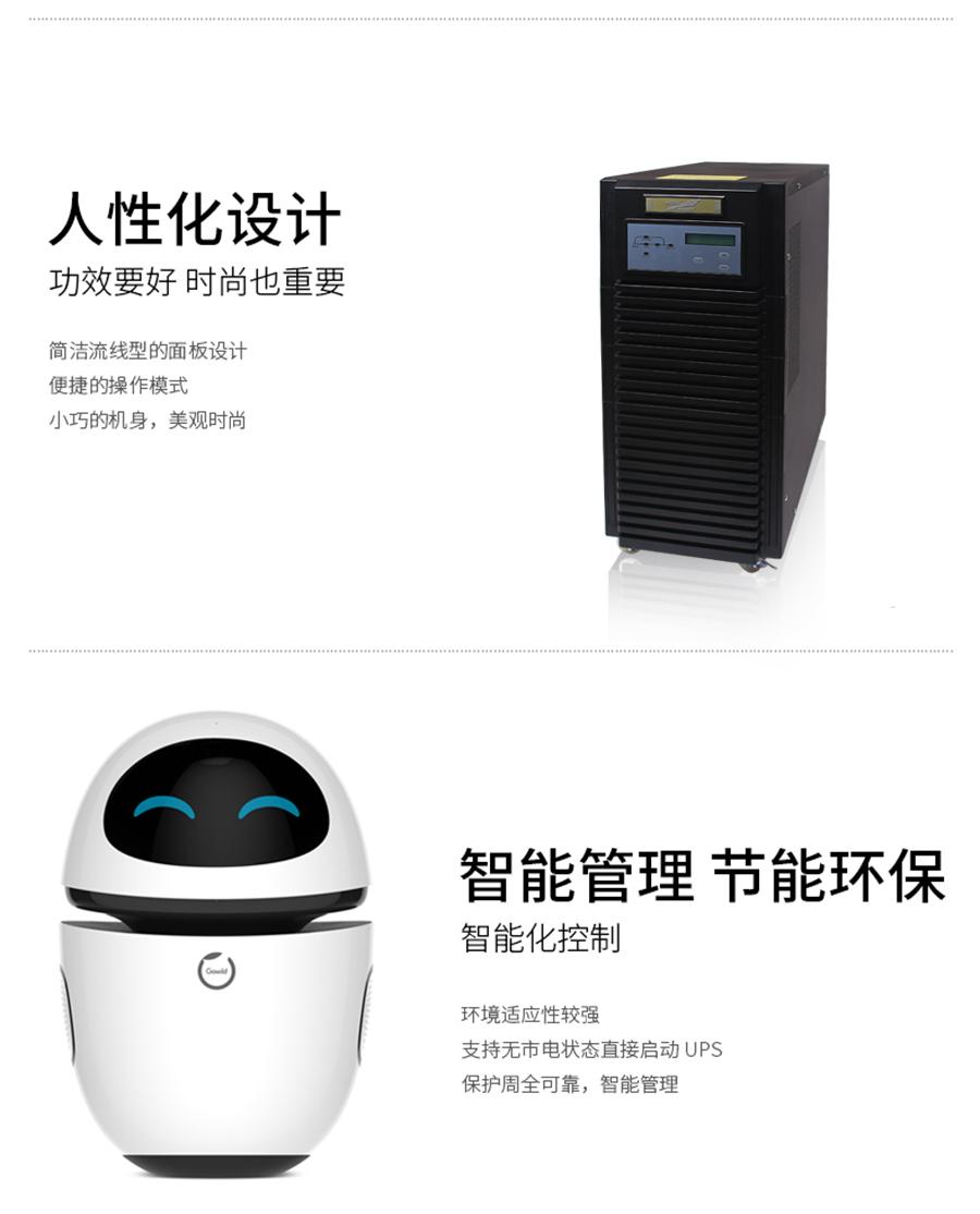 科华YTR3110,杭州科华UPS