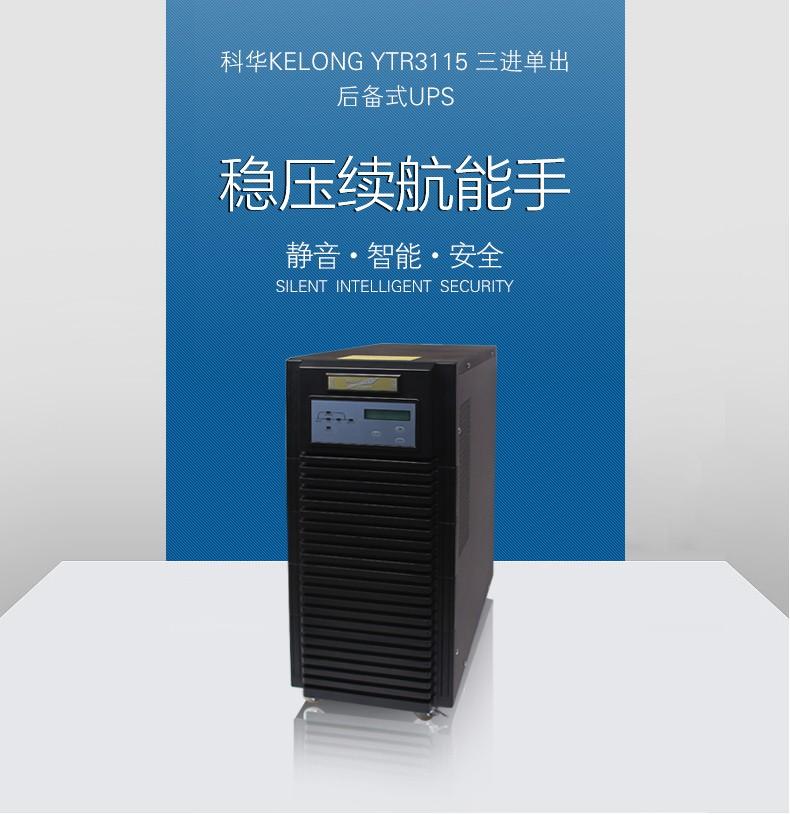 科华YTR3115,杭州科华UPS